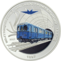 The Metro of Moscow