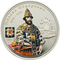 Michael I Fedorovich