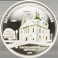 Kirillovskaya Church
