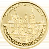 Holy Dormition Pochayiv Lavra